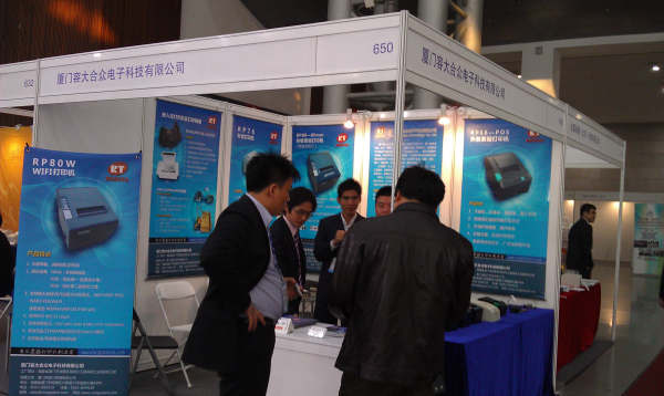The 14th Chinese Chain Stores Fair 2012